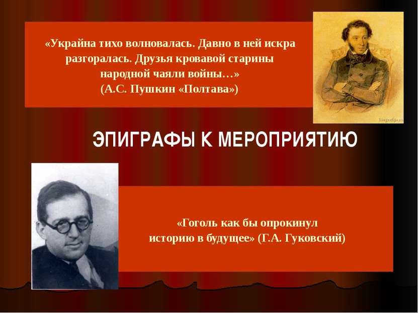 «Гоголь как бы опрокинул историю в будущее» (Г.А. Гуковский) «Украйна тихо во...
