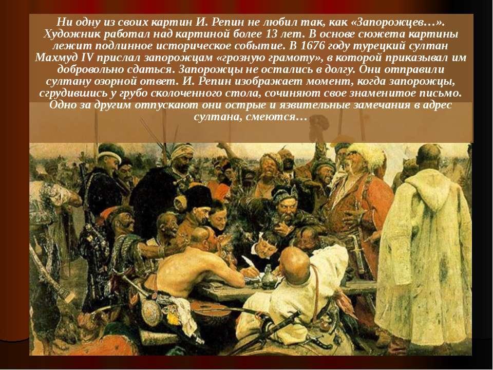 Ни одну из своих картин И. Репин не любил так, как «Запорожцев…». Художник ра...