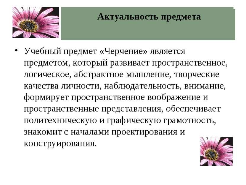 Учебный предмет «Черчение» является предметом, который развивает пространстве...