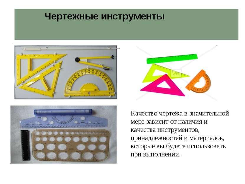 Чертежные инструменты Качество чертежа в значительной мере зависит от наличия...