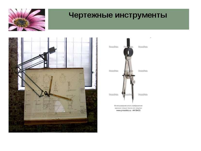 Чертежные инструменты