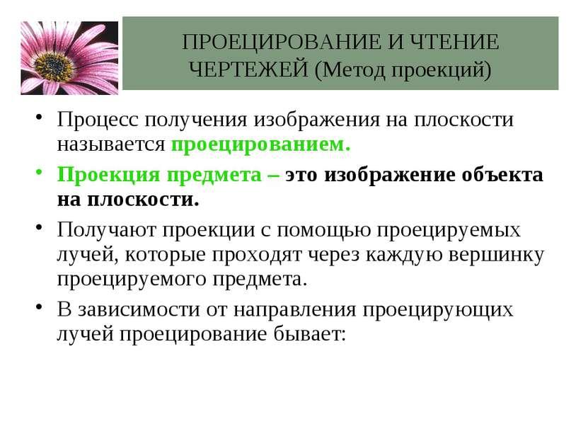 ПРОЕЦИРОВАНИЕ И ЧТЕНИЕ ЧЕРТЕЖЕЙ (Метод проекций) Процесс получения изображени...