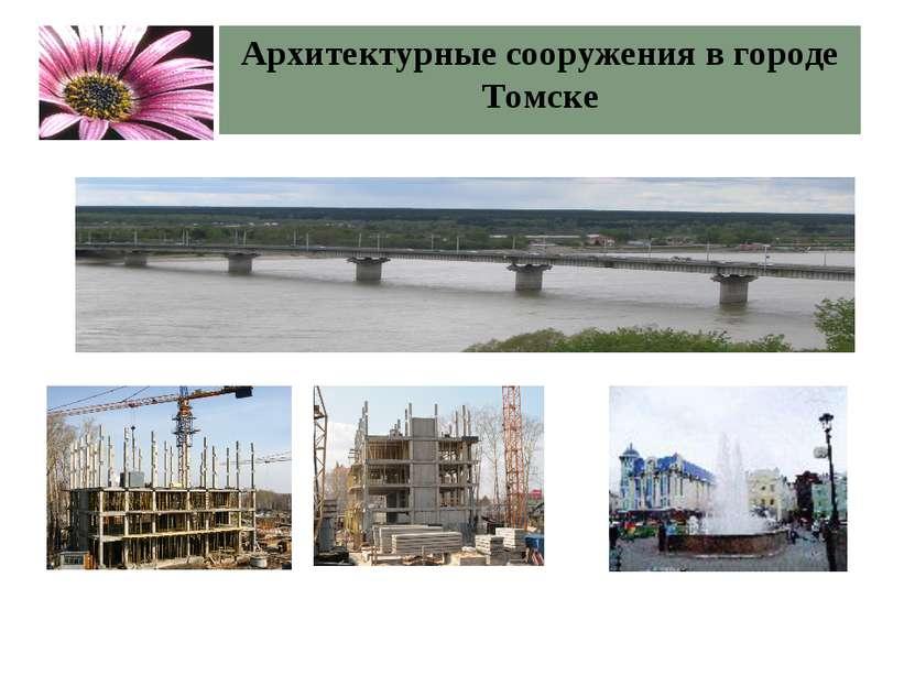 Архитектурные сооружения в городе Томске