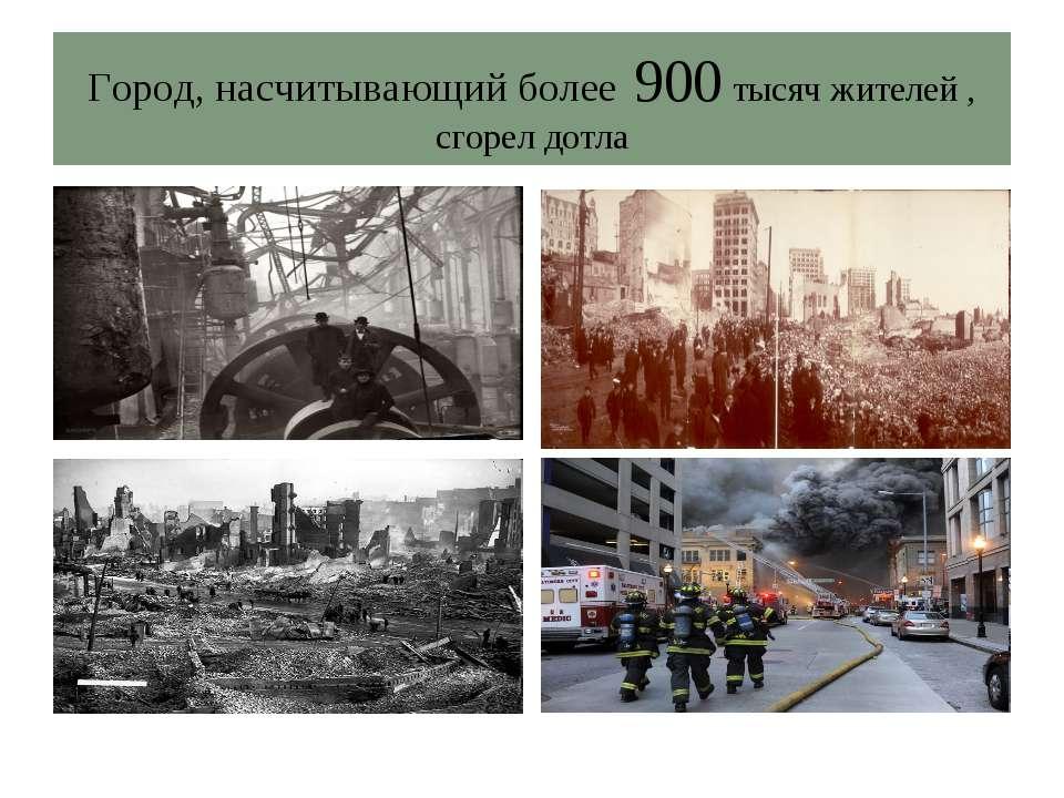 Город, насчитывающий более 900 тысяч жителей , сгорел дотла