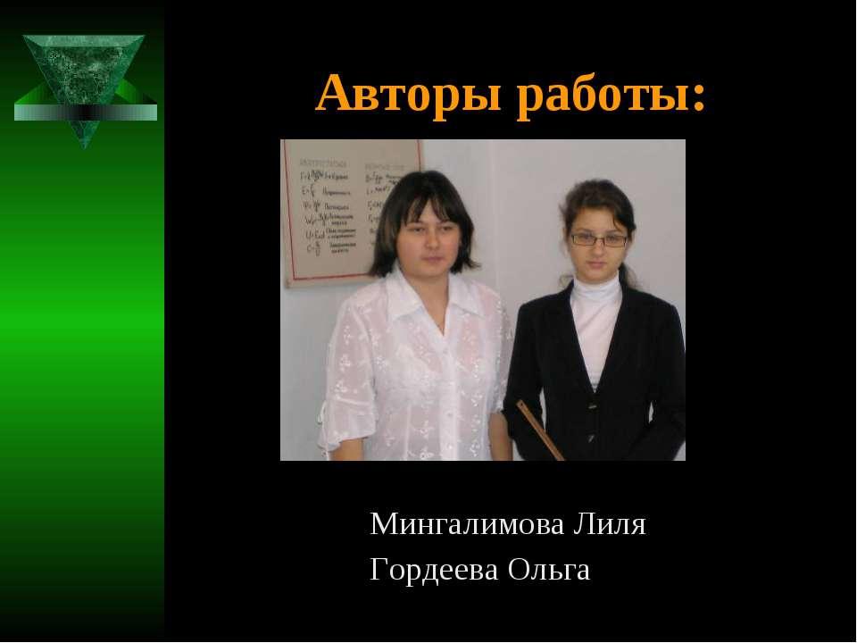 Авторы работы: Мингалимова Лиля Гордеева Ольга