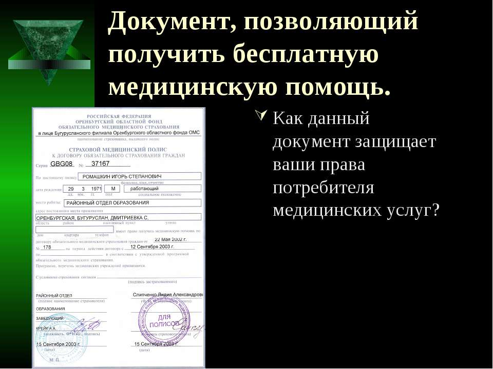 Документ, позволяющий получить бесплатную медицинскую помощь. Как данный доку...