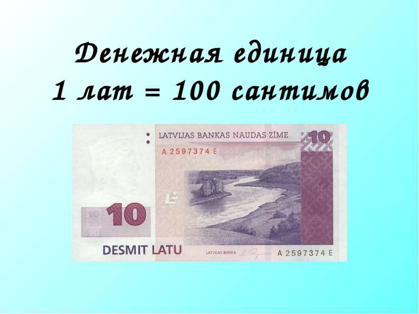 Денежная единица 1 лат = 100 сантимов