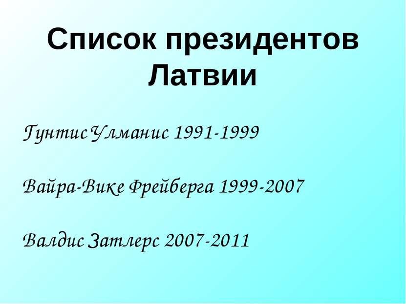 Список президентов Латвии Гунтис Улманис 1991-1999 Вайра-Вике Фрейберга 1999-...