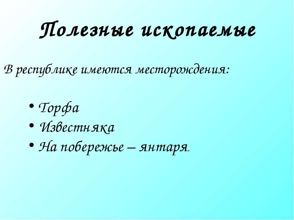 Полезные ископаемые В республике имеются месторождения: Торфа Известняка На п...