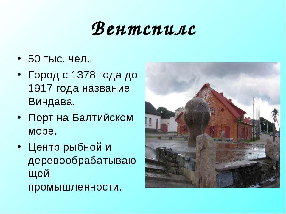 Вентспилс 50 тыс. чел. Город с 1378 года до 1917 года название Виндава. Порт ...