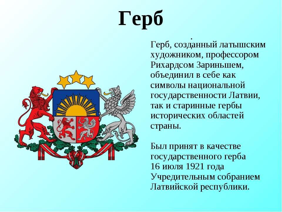Герб . Герб, созданный латышским художником, профессором Рихардсом Зариньшем,...