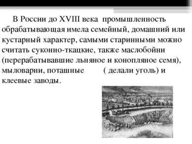 В России до XVIIIвека промышленность обрабатывающая имела семейный, домашний...