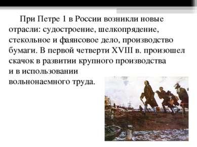 При Петре 1 в России возникли новые отрасли: судостроение, шелкопрядение, сте...