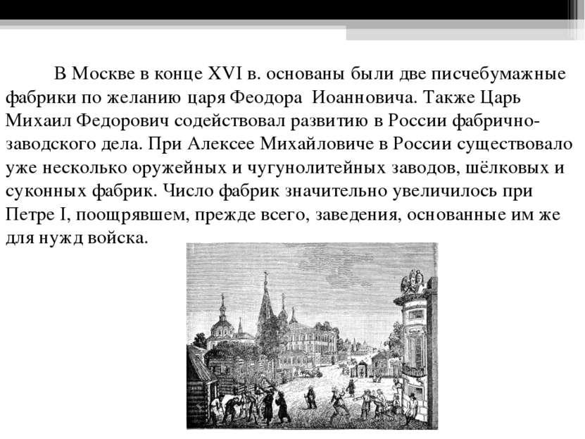 В Москве в конце XVIв. основаны были две писчебумажные фабрики по желанию ца...