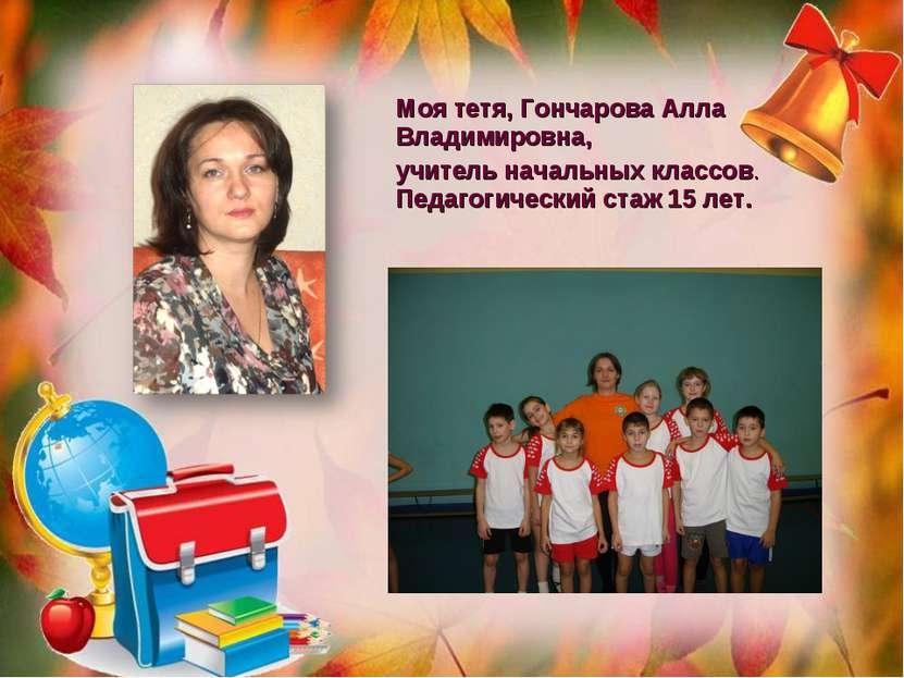 Моя тетя, Гончарова Алла Владимировна, учитель начальных классов. Педагогичес...