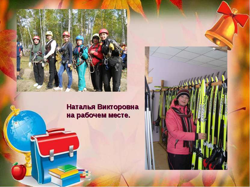 Наталья Викторовна на рабочем месте.