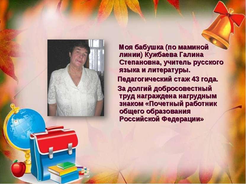 Моя бабушка (по маминой линии) Кужбаева Галина Степановна, учитель русского я...