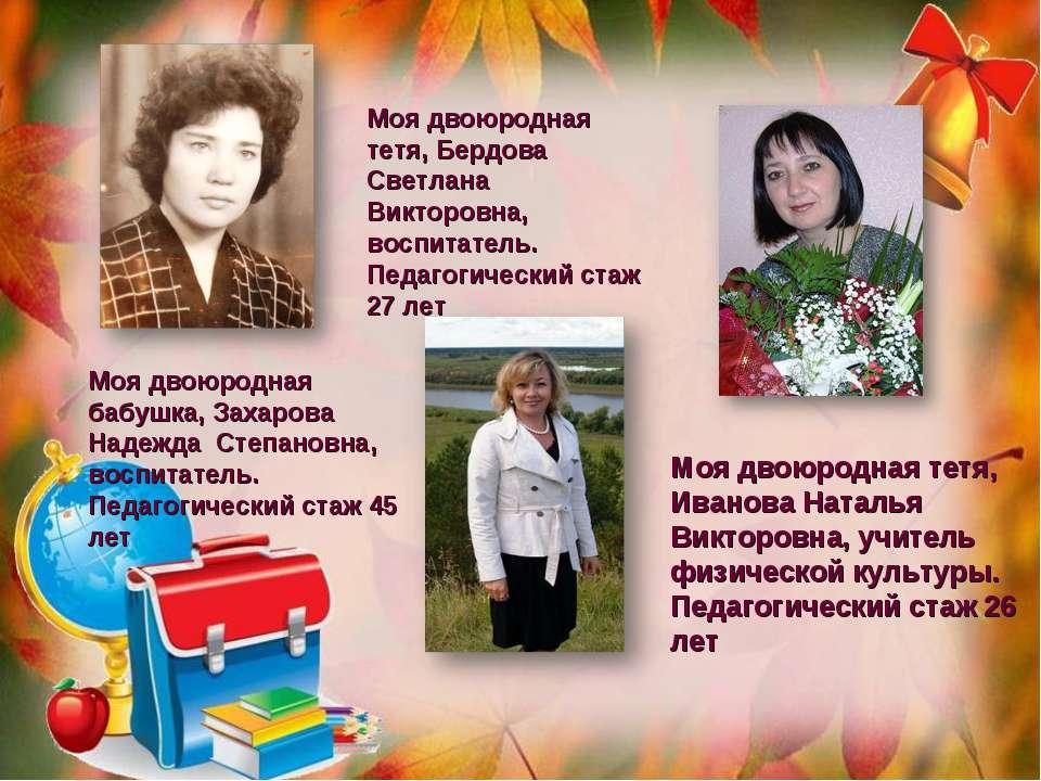 Моя двоюродная тетя, Иванова Наталья Викторовна, учитель физической культуры....