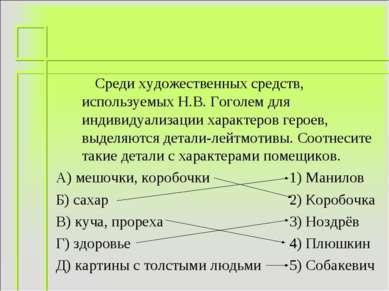 Среди художественных средств, используемых Н.В. Гоголем для индивидуализации ...
