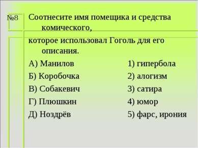 Соотнесите имя помещика и средства комического, которое использовал Гоголь дл...