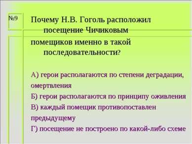 Почему Н.В. Гоголь расположил посещение Чичиковым помещиков именно в такой по...