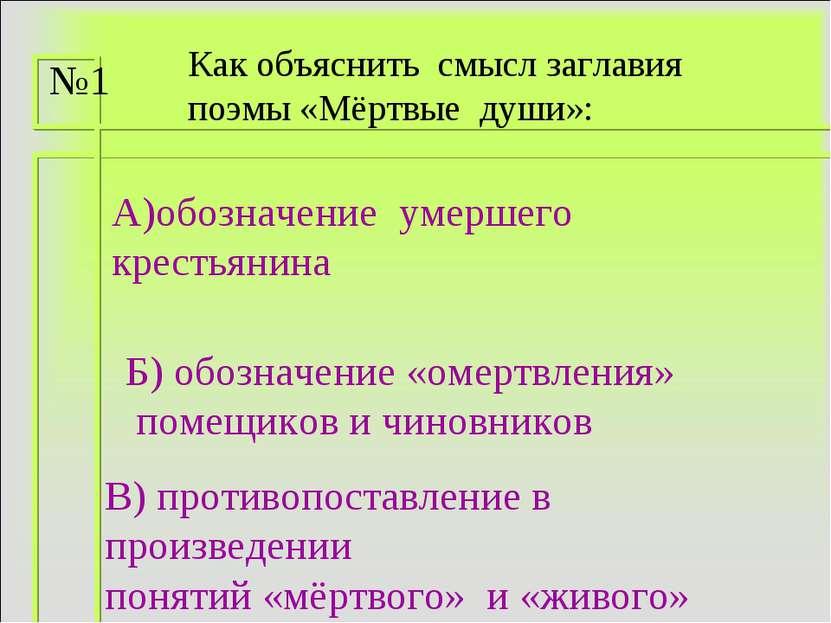 Как объяснить смысл заглавия поэмы «Мёртвые души»: А)обозначение умершего кре...