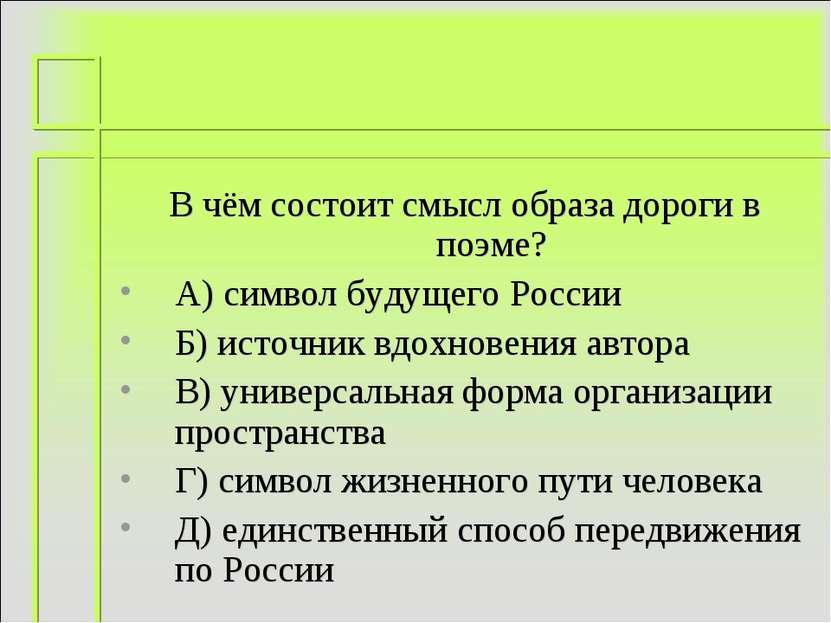 В чём состоит смысл образа дороги в поэме? А) символ будущего России Б) источ...