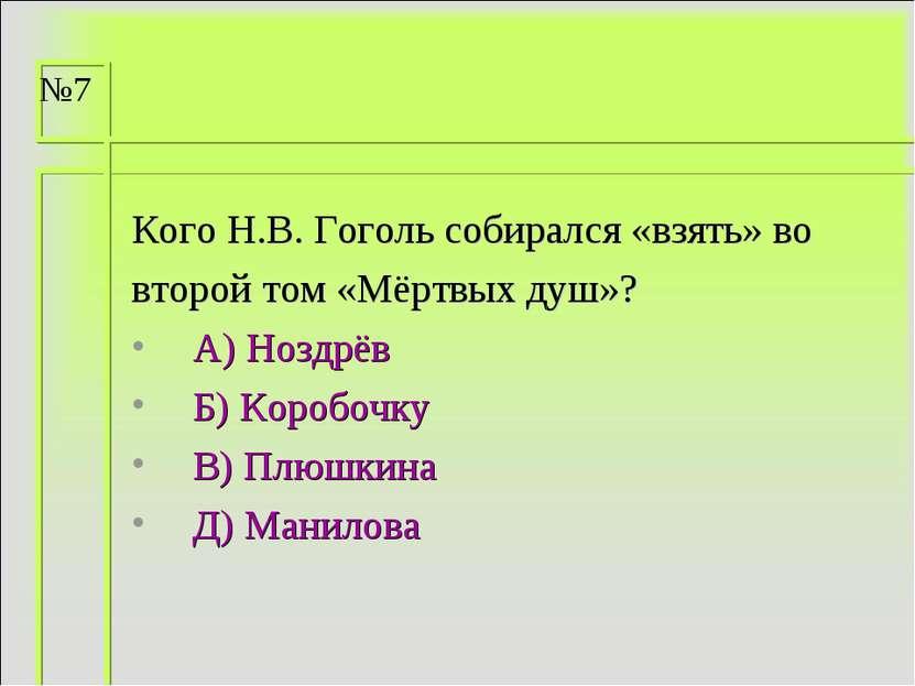 Кого Н.В. Гоголь собирался «взять» во второй том «Мёртвых душ»? А) Ноздрёв Б)...