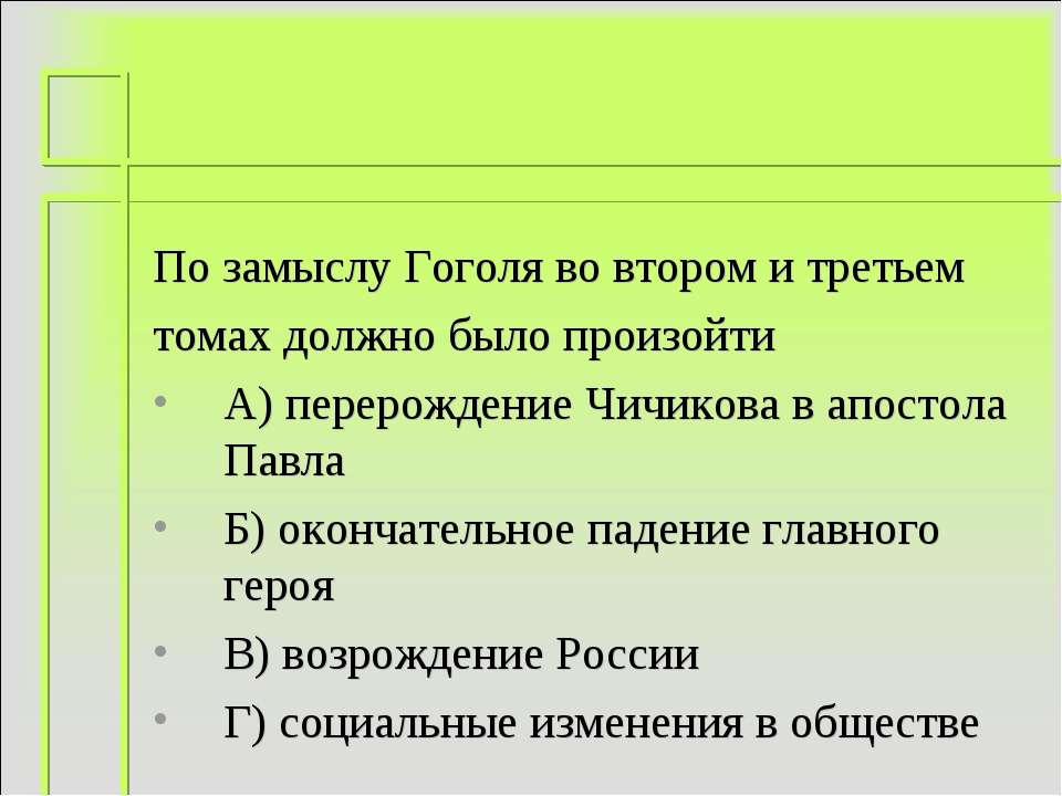 По замыслу Гоголя во втором и третьем томах должно было произойти А) перерожд...