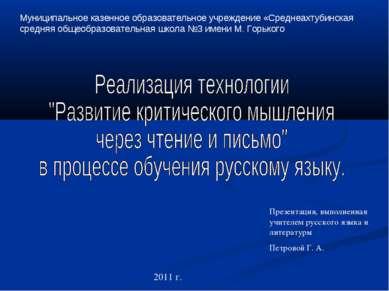 Муниципальное казенное образовательное учреждение «Среднеахтубинская средняя ...
