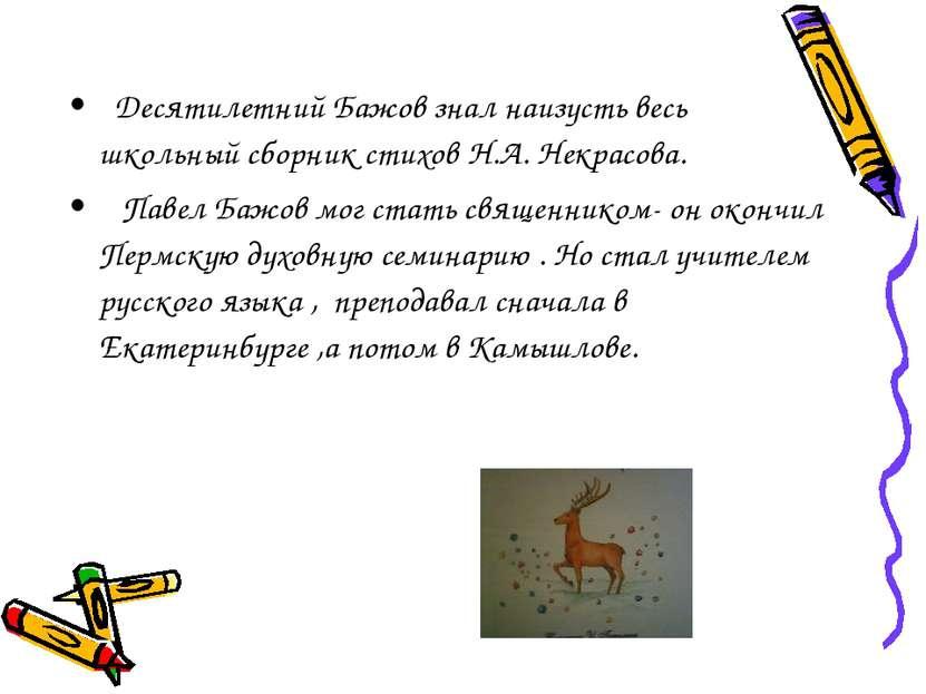 Десятилетний Бажов знал наизусть весь школьный сборник стихов Н.А. Некрасова....