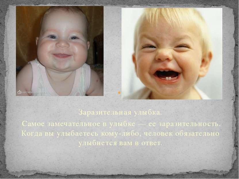 Заразительная улыбка. Самое замечательное в улыбке — ее заразительность. Когд...