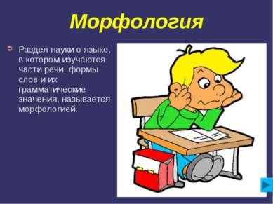 Морфология Раздел науки о языке, в котором изучаются части речи, формы слов и...