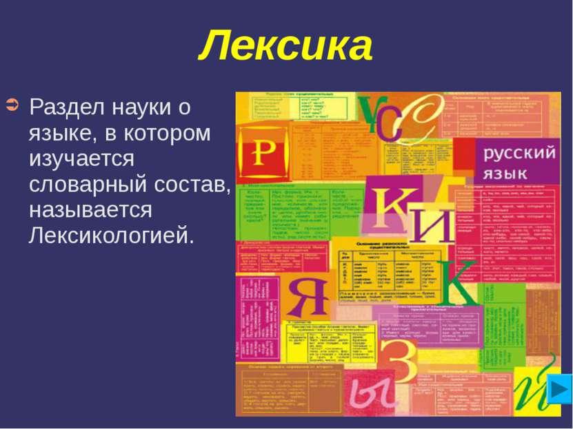 Лексика Раздел науки о языке, в котором изучается словарный состав, называетс...