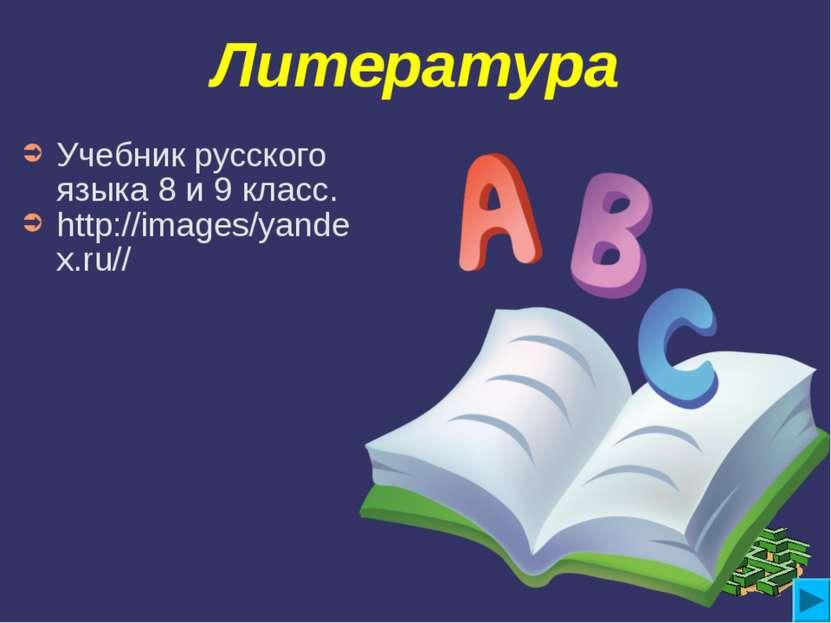 Литература Учебник русского языка 8 и 9 класс. http://images/yandex.ru//
