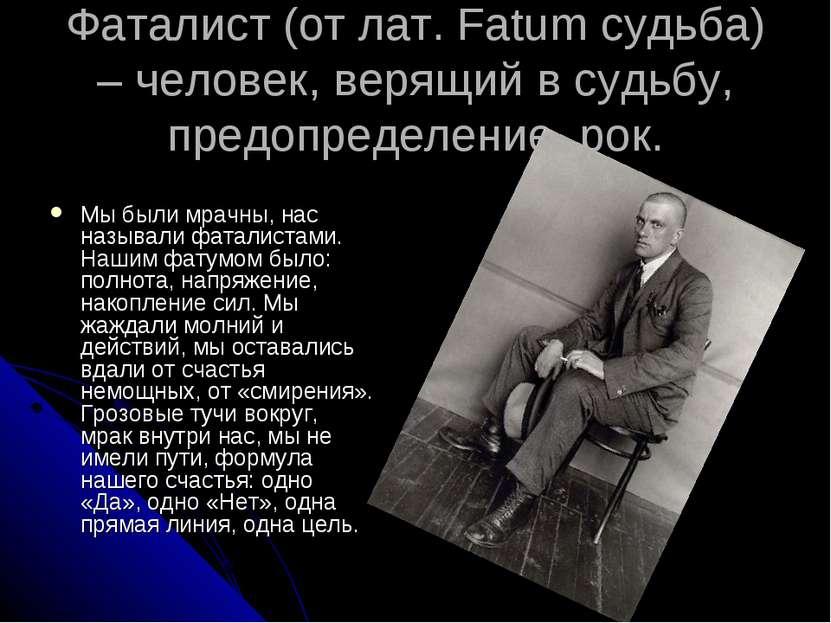 Фаталист (от лат. Fatum судьба) – человек, верящий в судьбу, предопределение,...