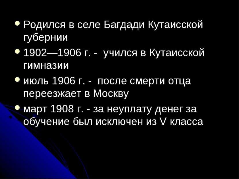 Родился в селе Багдади Кутаисской губернии 1902—1906 г. - учился в Кутаисской...