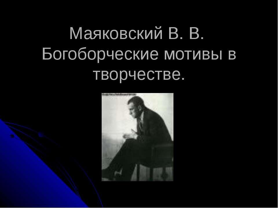Маяковский В. В. Богоборческие мотивы в творчестве.