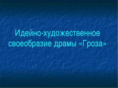 Идейно-художественное своеобразие драмы «Гроза»