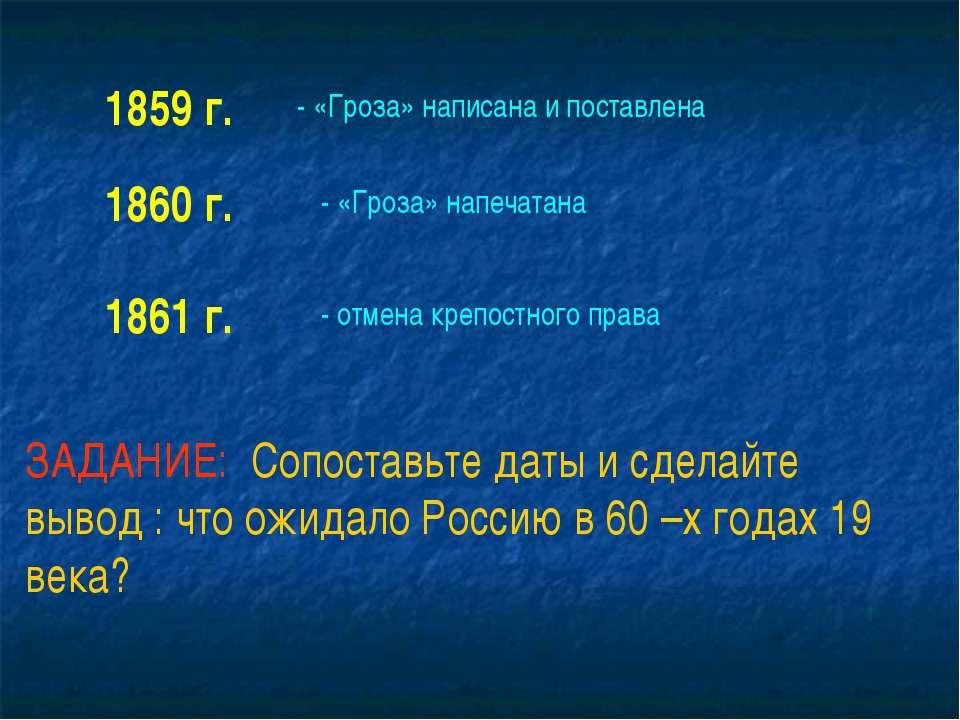 1859 г. 1860 г. 1861 г. ЗАДАНИЕ: Сопоставьте даты и сделайте вывод : что ожид...