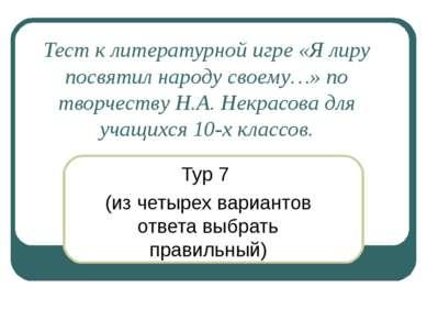 Тест к литературной игре «Я лиру посвятил народу своему…» по творчеству Н.А. ...