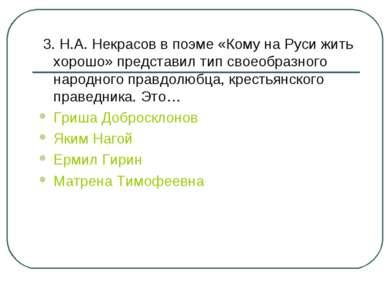 3. Н.А. Некрасов в поэме «Кому на Руси жить хорошо» представил тип своеобразн...