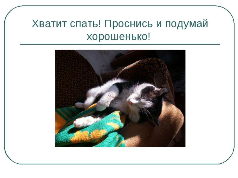Хватит спать! Проснись и подумай хорошенько!