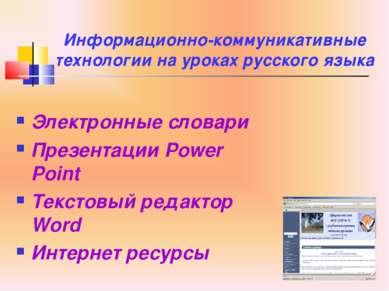Информационно-коммуникативные технологии на уроках русского языка Электронные...