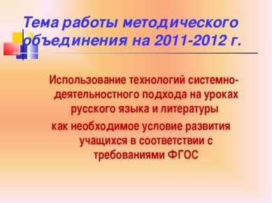 Тема работы методического объединения на 2011-2012 г. Использование технологи...