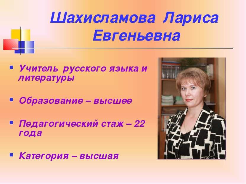 Шахисламова Лариса Евгеньевна Учитель русского языка и литературы Образование...