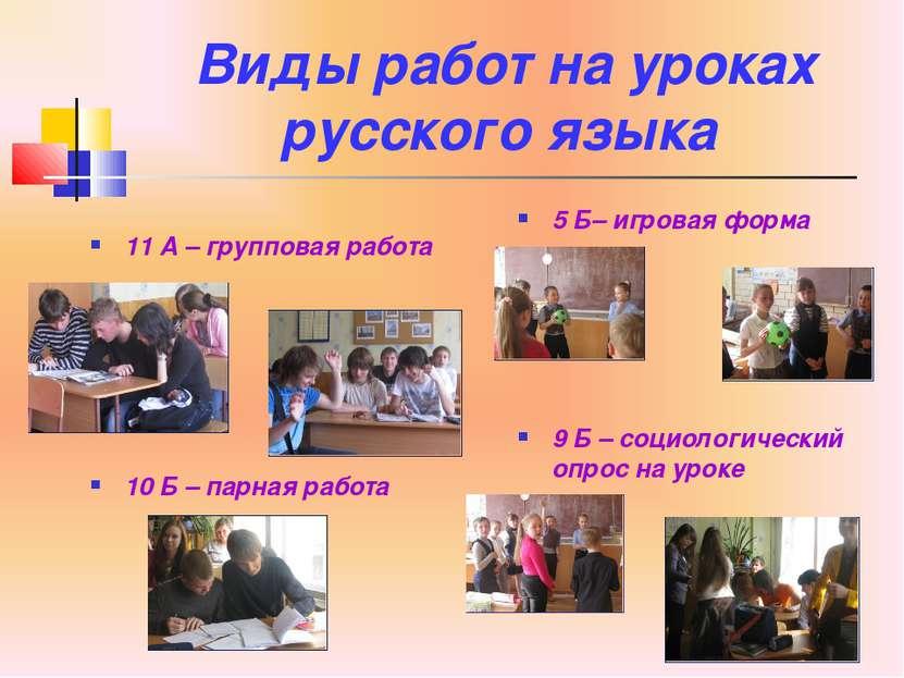 Виды работ на уроках русского языка 11 А – групповая работа 10 Б – парная раб...