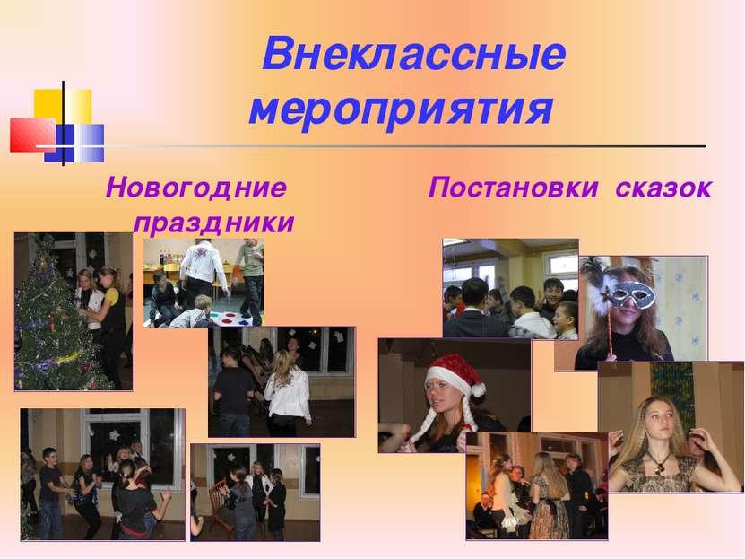 Внеклассные мероприятия Новогодние праздники Постановки сказок