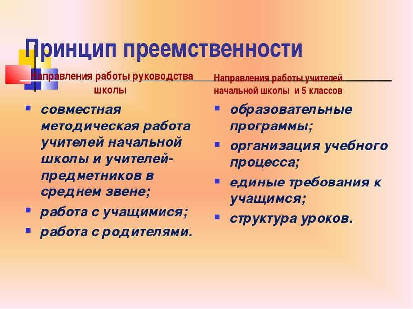 Принцип преемственности Направления работы руководства школы совместная метод...