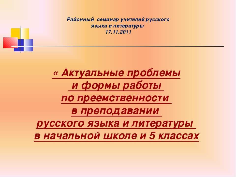 « Актуальные проблемы и формы работы по преемственности в преподавании русско...